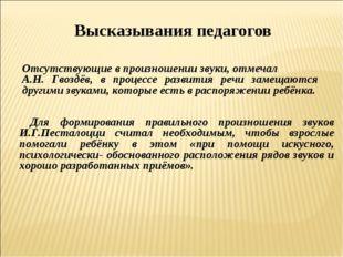 Высказывания педагогов Отсутствующие в произношении звуки, отмечал А.Н. Гвозд
