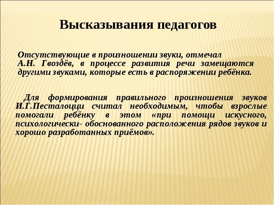 Высказывания педагогов Отсутствующие в произношении звуки, отмечал А.Н. Гвозд...