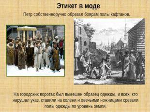 Этикет в моде На городских воротах был вывешен образец одежды, и всех, кто на