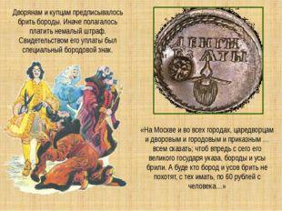 «На Москве и во всех городах, царедворцам и дворовым и городовым и приказным
