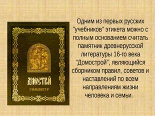 """Одним из первых русских """"учебников"""" этикета можно с полным основанием считат"""