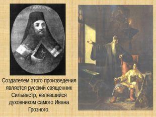 Создателем этого произведения является русский священник Сильвестр, являвшийс