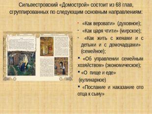 Сильвестровский «Домострой» состоит из 68 глав, сгруппированных по следующим