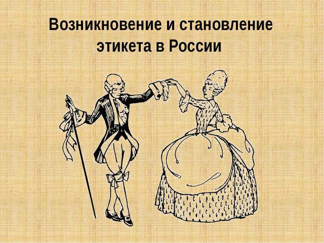 Возникновение и становление этикета в России