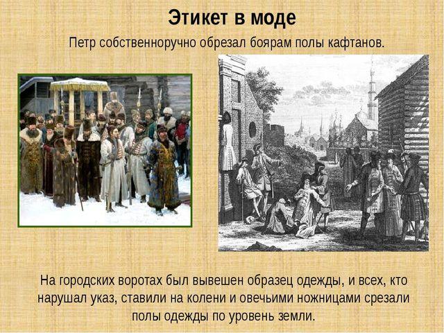 Этикет в моде На городских воротах был вывешен образец одежды, и всех, кто на...