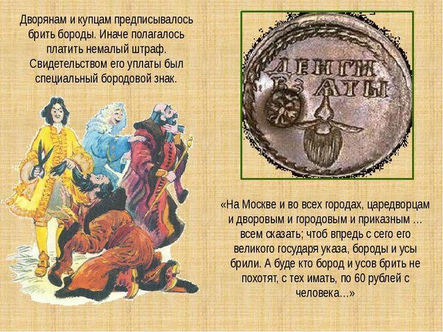 «На Москве и во всех городах, царедворцам и дворовым и городовым и приказным...