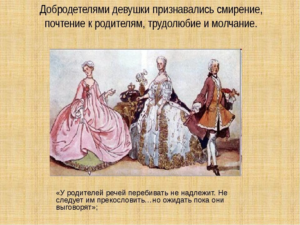 Добродетелями девушки признавались смирение, почтение к родителям, трудолюбие...