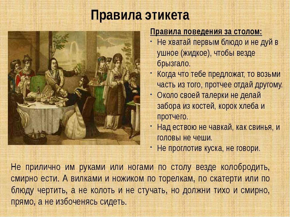 Правила этикета Не прилично им руками или ногами по столу везде колобродить,...