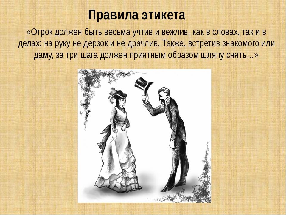 Правила этикета «Отрок должен быть весьма учтив и вежлив, как в словах, так и...