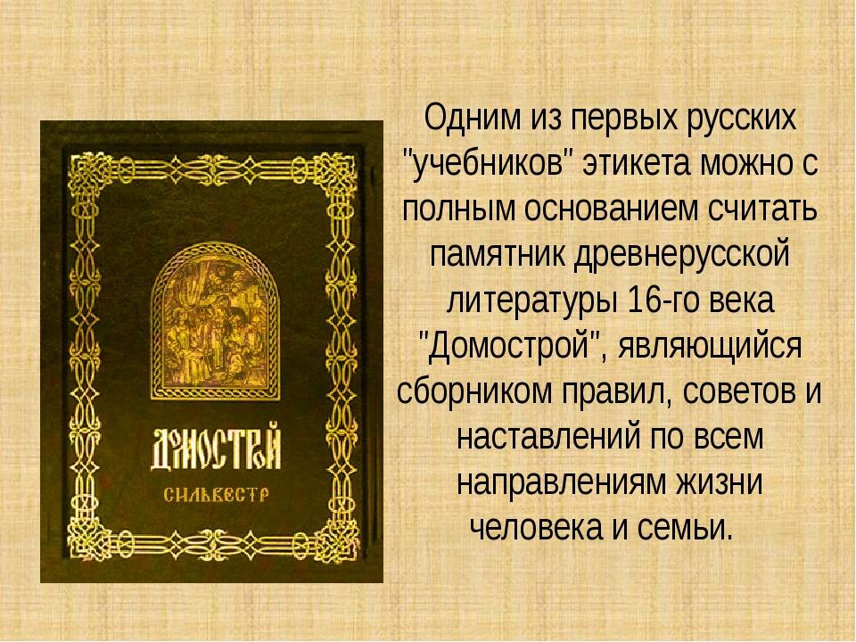 """Одним из первых русских """"учебников"""" этикета можно с полным основанием считат..."""