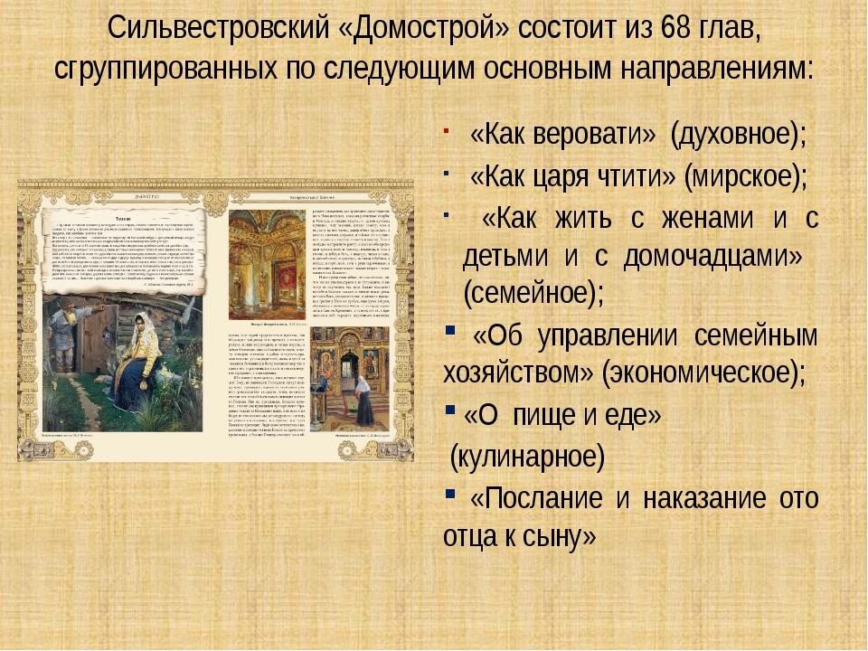 Сильвестровский «Домострой» состоит из 68 глав, сгруппированных по следующим...