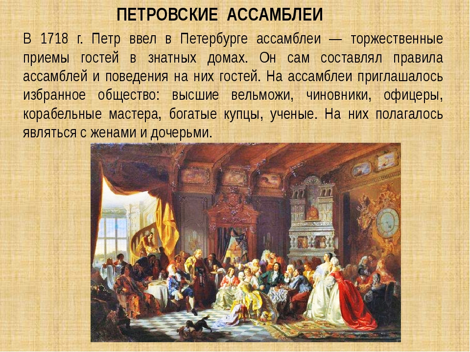 В 1718 г. Петр ввел в Петербурге ассамблеи — торжественные приемы гостей в зн...
