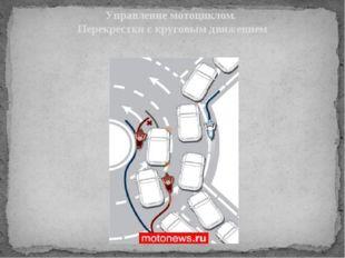 Управление мотоциклом. Перекрестки с круговым движением
