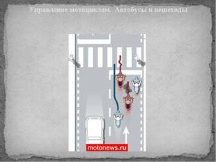 Управление мотоциклом. Автобусы и пешеходы