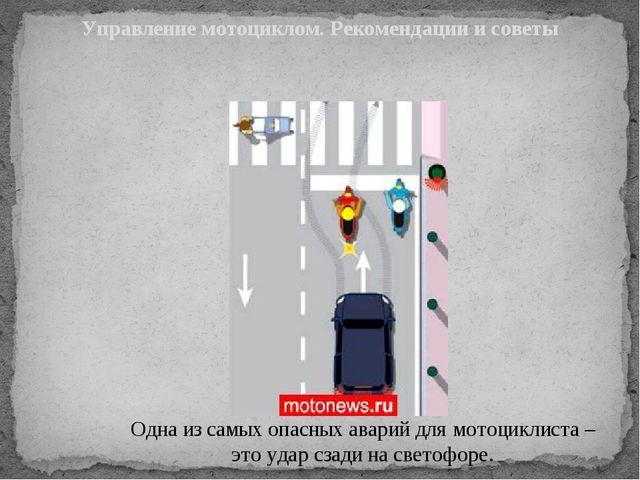 Управление мотоциклом. Рекомендации и советы Одна из самых опасных аварий для...