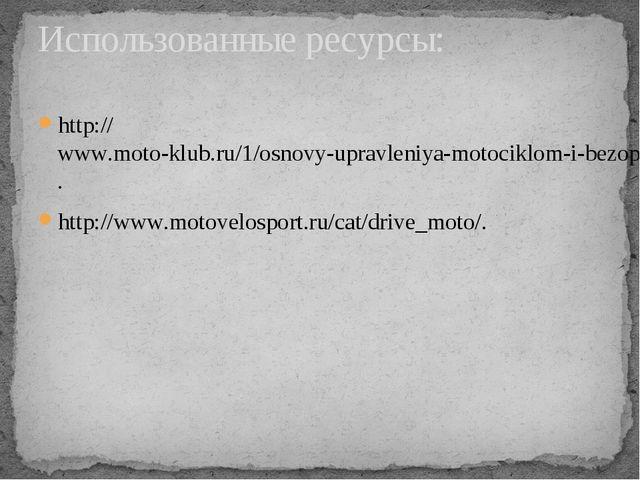 http://www.moto-klub.ru/1/osnovy-upravleniya-motociklom-i-bezopasnost-dvizhen...