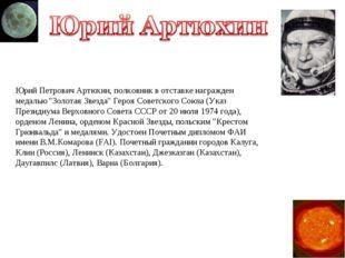 """Юрий Петрович Артюхин, полковник в отставке награжден медалью """"Золотая Звезда"""