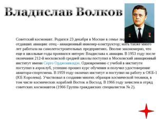 Советский космонавт. Родился 23 декабря в Москве в семье людей всю жизнь отда