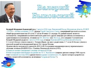 Валерий Фёдорович Быковский(род.2 августа1934 года,Павловский Посад,Моск