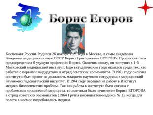 Космонавт России. Родился 26 ноября 1937 года в Москве, в семье академика Ака