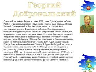 Советский космонавт. Родился 1 июня 1928 года в Одессе в семье рабочих. Рос б