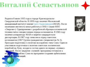 Родился 8 июля 1935 года в городе Красноуральске Свердловской области. В 1959