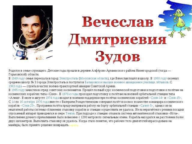 Родился в семье служащего. Детские годы прошли в деревне Алфёрово Арзамасског...