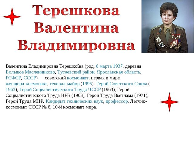 Валентина Владимировна Терешко́ва(род.6марта1937, деревняБольшое Масленн...