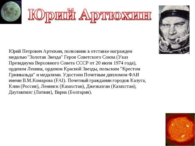 """Юрий Петрович Артюхин, полковник в отставке награжден медалью """"Золотая Звезда..."""