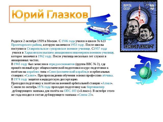 Родился 2 октября 1939 в Москве. С1946 годаучился в школе №623Пролетарско...