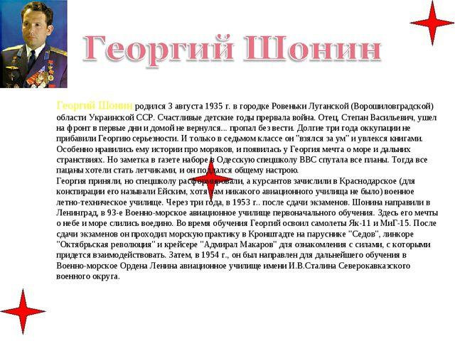 Георгий Шонин родился 3 августа 1935 г. в городке Ровеньки Луганской (Ворошил...