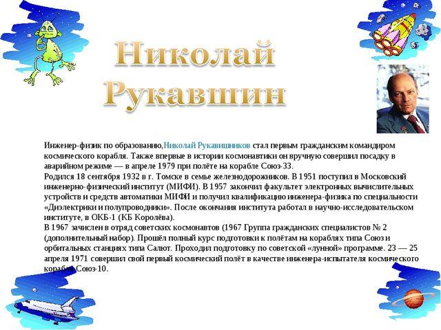 Инженер-физик по образованию,Николай Рукавишниковстал первым гражданским ком...