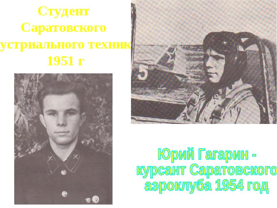 Студент Саратовского индустриального техникума 1951 г