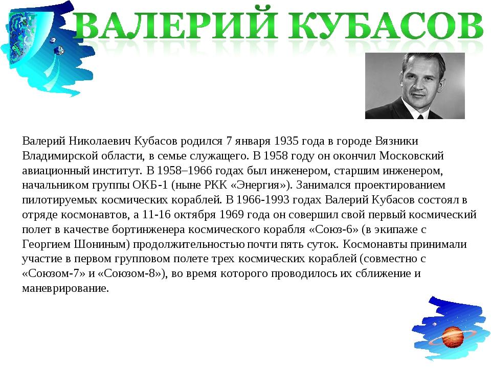 Валерий Николаевич Кубасов родился 7 января 1935 года в городе Вязники Владим...