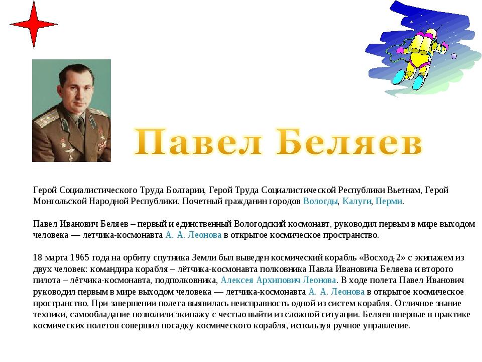 Герой Социалистического Труда Болгарии, Герой Труда Социалистической Республи...