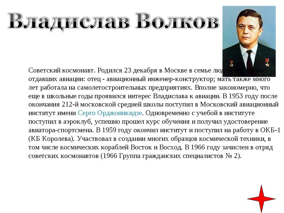 Советский космонавт. Родился 23 декабря в Москве в семье людей всю жизнь отда...
