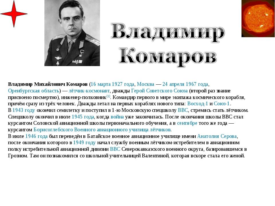 Владимир Михайлович Комаров(16 марта1927 года,Москва—24 апреля1967 года...