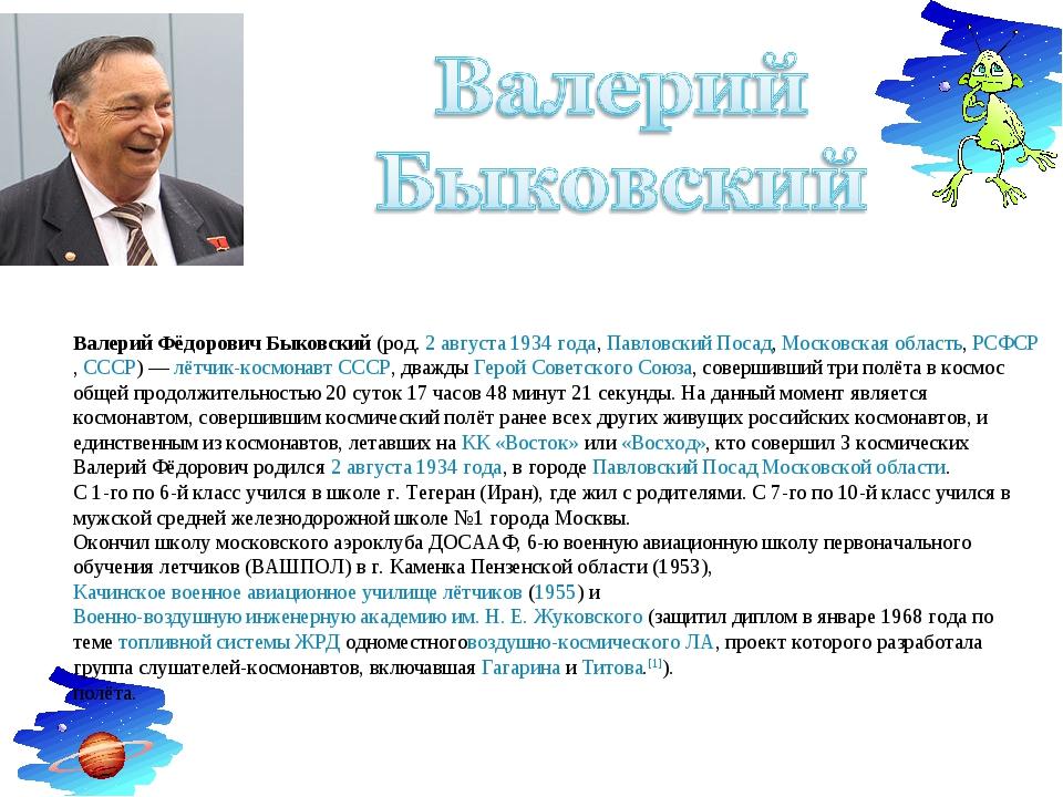 Валерий Фёдорович Быковский(род.2 августа1934 года,Павловский Посад,Моск...