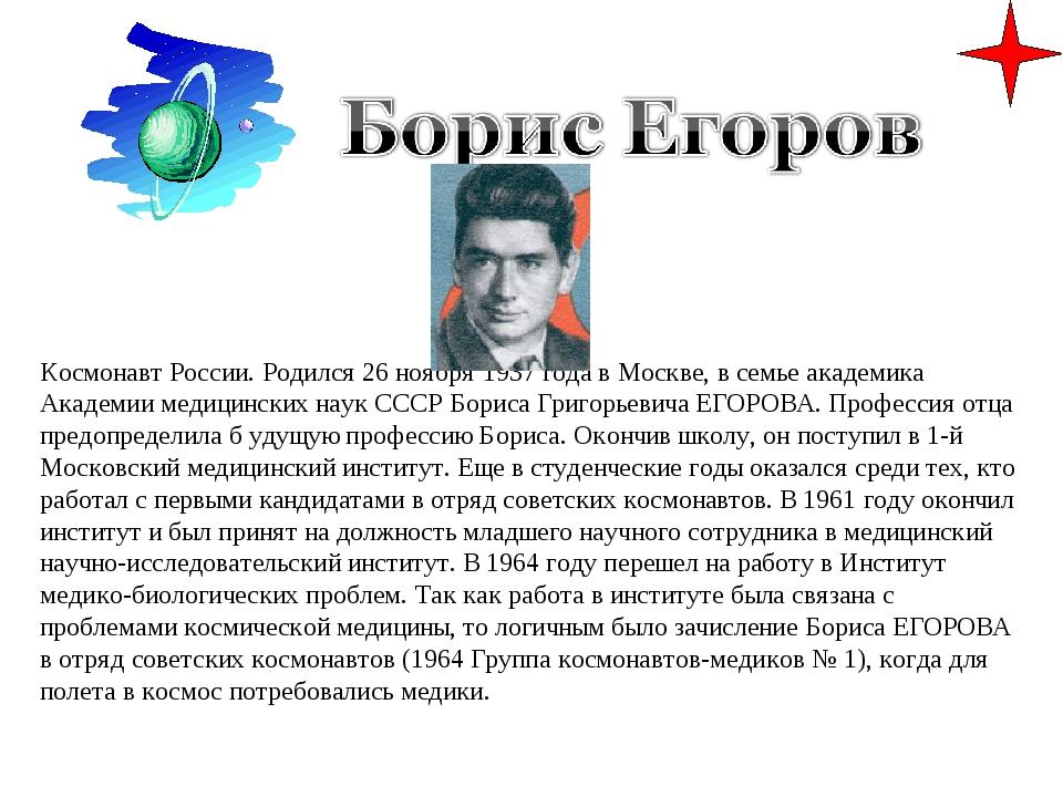 Космонавт России. Родился 26 ноября 1937 года в Москве, в семье академика Ака...