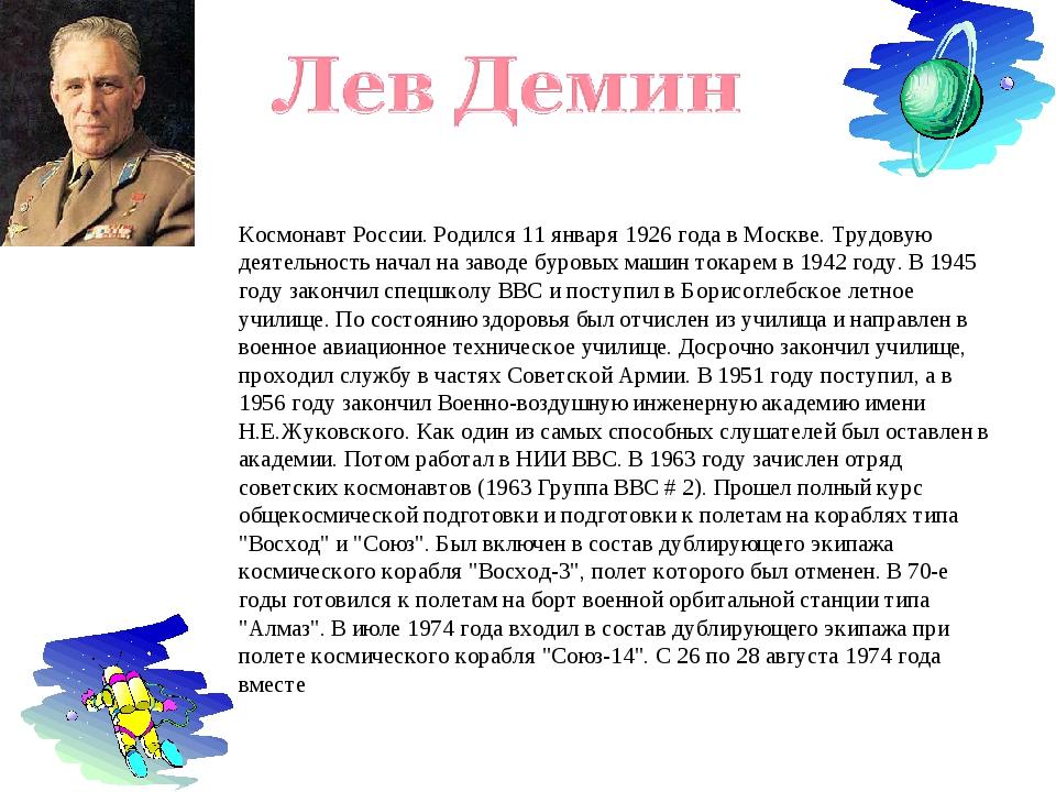Космонавт России. Родился 11 января 1926 года в Москве. Трудовую деятельность...
