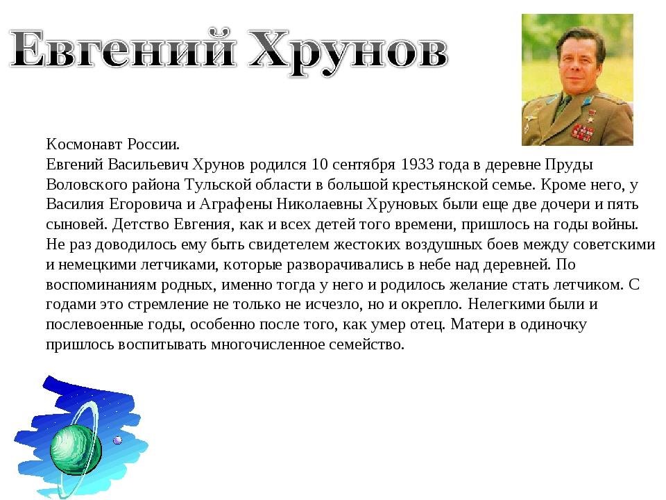 Космонавт России. Евгений Васильевич Хрунов родился 10 сентября 1933 года в д...