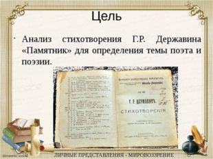 Цель Анализ стихотворения Г.Р. Державина «Памятник» для определения темы поэт