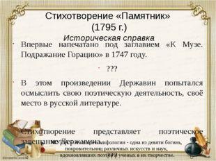 Стихотворение «Памятник» (1795 г.) Историческая справка Впервые напечатано по