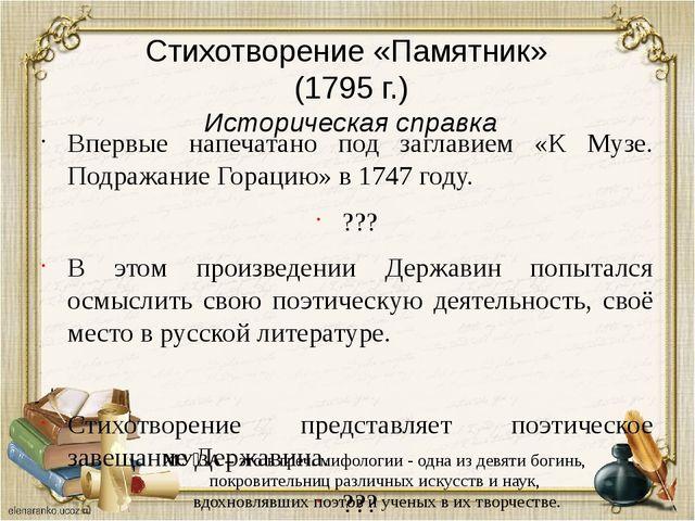 Стихотворение «Памятник» (1795 г.) Историческая справка Впервые напечатано по...