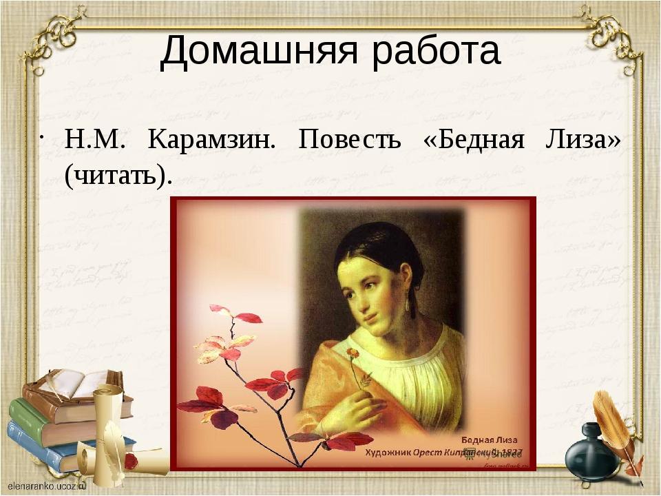 Домашняя работа Н.М. Карамзин. Повесть «Бедная Лиза» (читать).