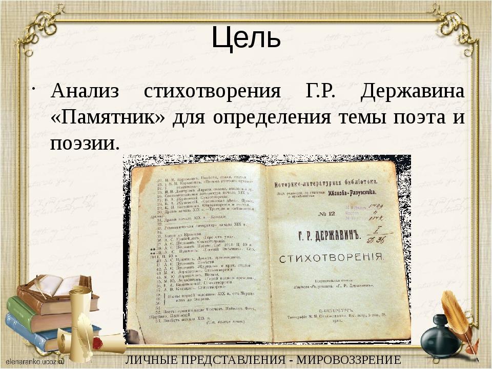 Цель Анализ стихотворения Г.Р. Державина «Памятник» для определения темы поэт...
