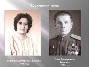 Труженики тыла Юлия Владимировна Жилина. 1968 год Иван Григорьевич Томилин. 1