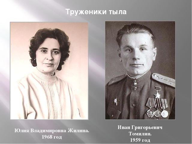 Труженики тыла Юлия Владимировна Жилина. 1968 год Иван Григорьевич Томилин. 1...