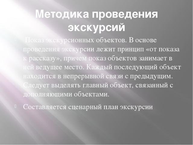 Методика проведения экскурсий Показ экскурсионных объектов. В основе проведен...