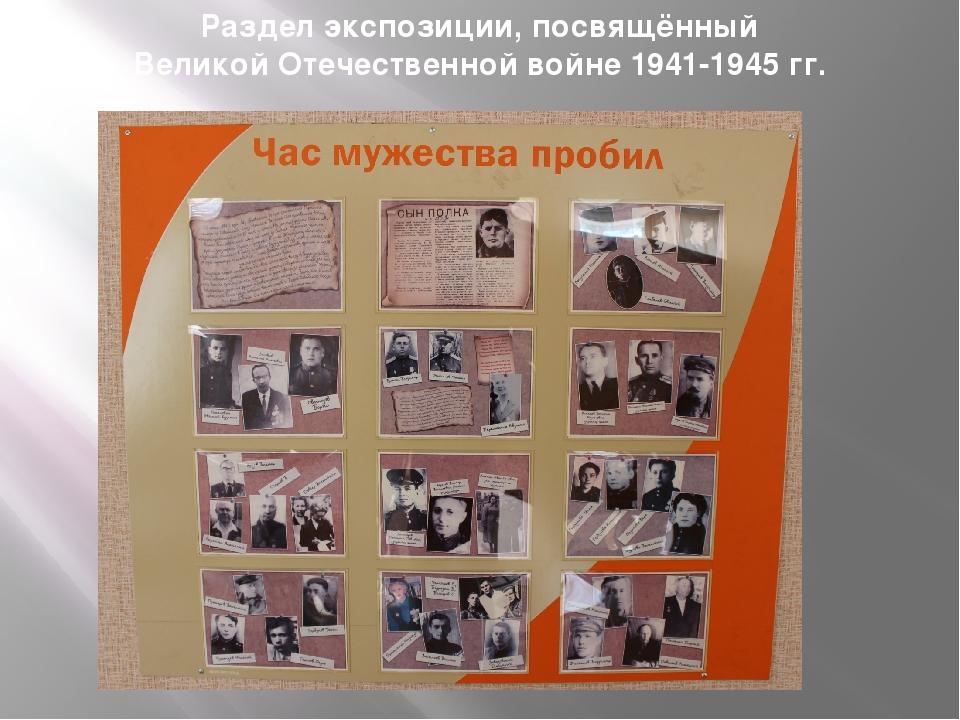 Раздел экспозиции, посвящённый Великой Отечественной войне 1941-1945 гг.